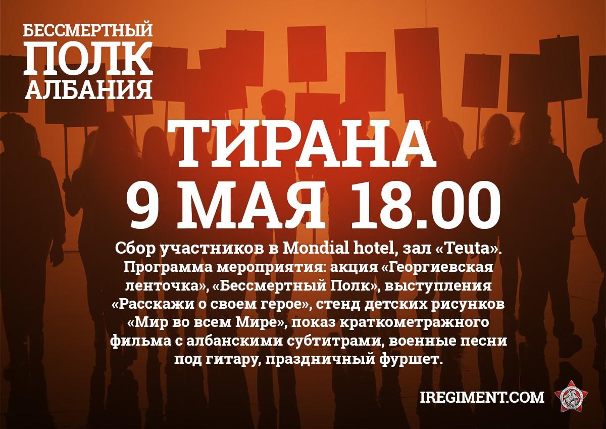 Бессмертный полк 9 мая пройдет в Тиране