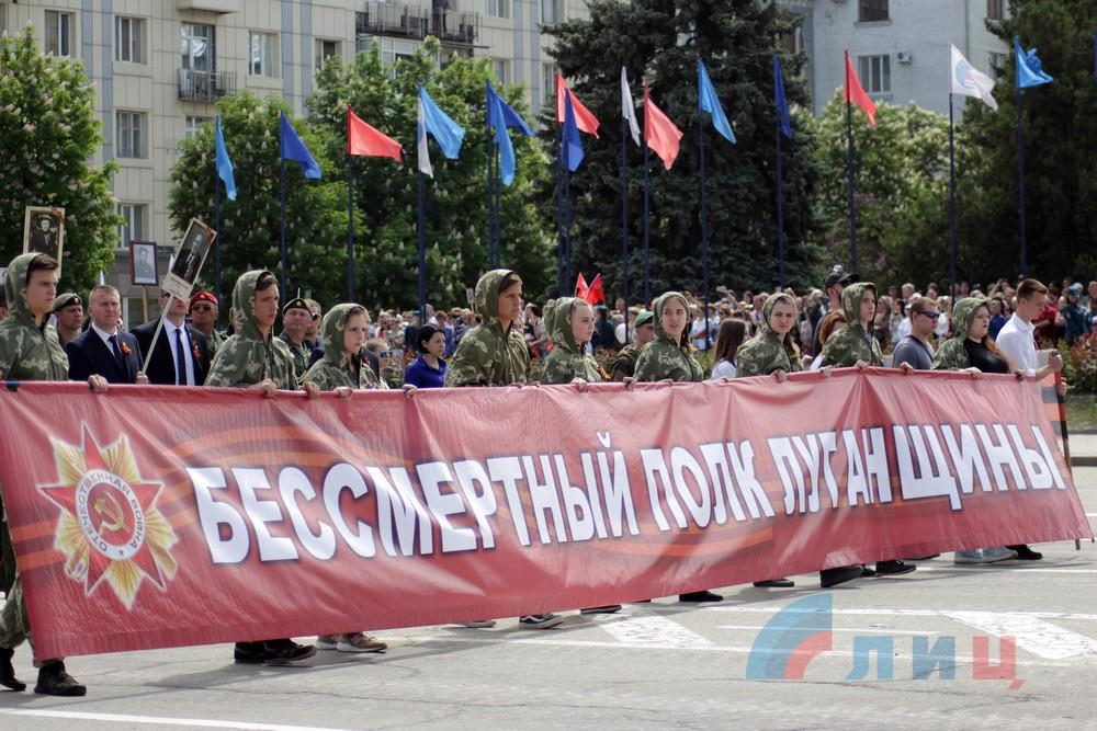 Бессмертный полк Луганск (ЛНР), 9 мая 2018 года