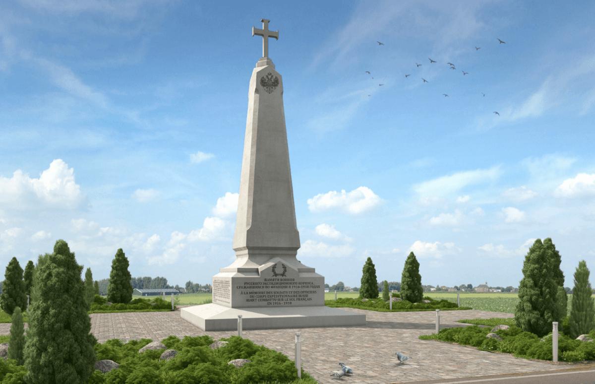 Обелиск памяти воинов Русского экспедиционного корпуса, сражавшихся на французской земле в 1916-1918 годах
