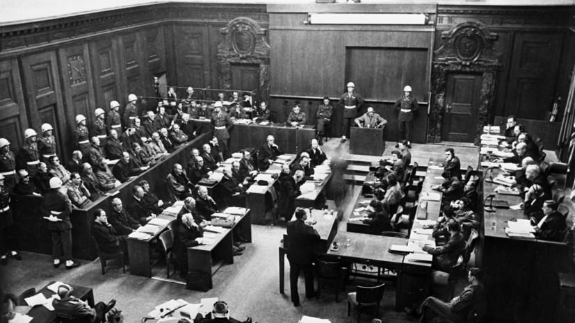 Эксперт отметил важность рассекречивания документов Нюрнбергского процесса