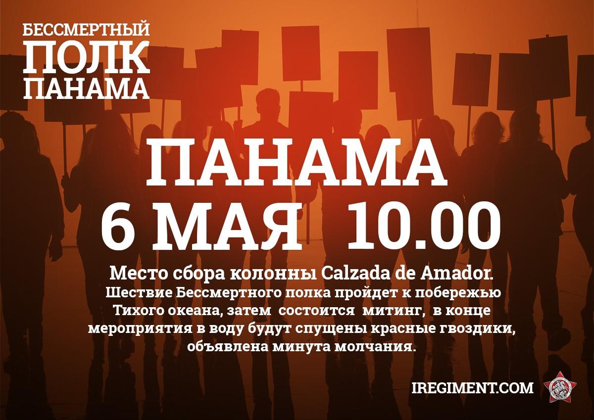 Бессмертный полк 6 мая пройдет в Панаме