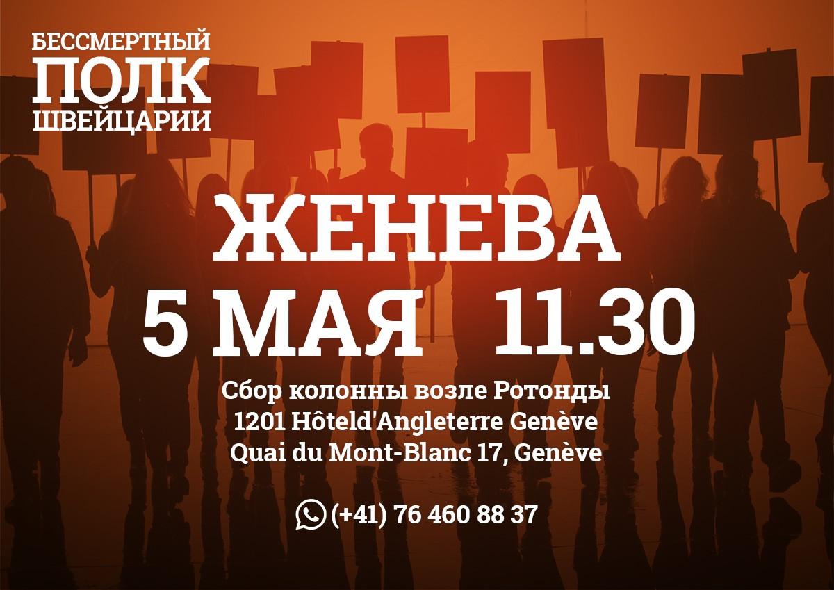 Бессмертный полк 5 мая пройдет в Женеве