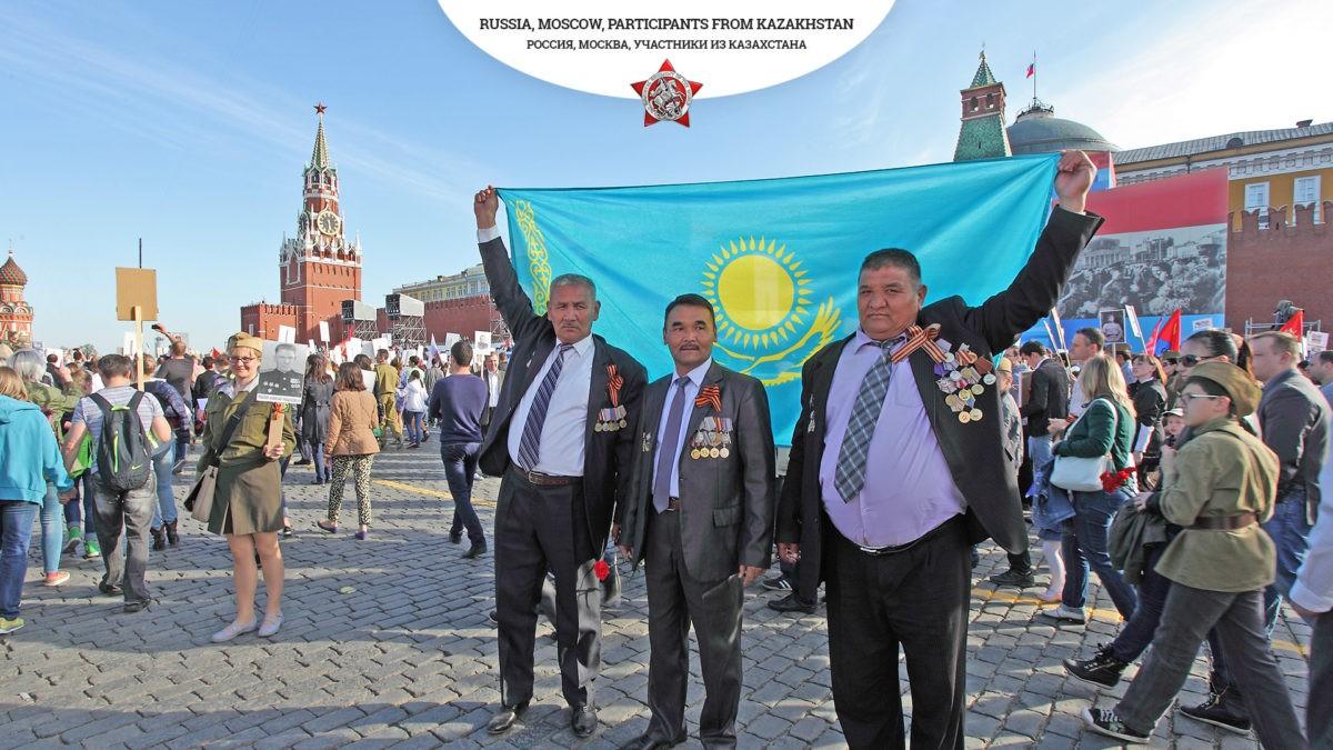 Участники из Казахстана на шествии Бессмертного полка в Москве