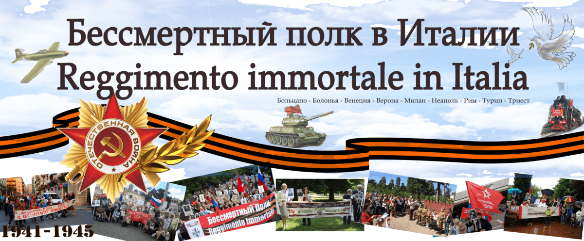Бессмертный полк пройдет по Италии с 25 апреля по 12 мая