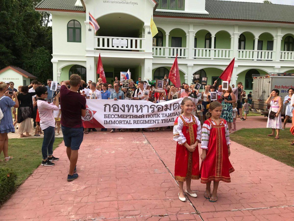Бессмертный полк на Пхукете (Таиланд), 9 мая 2018 года