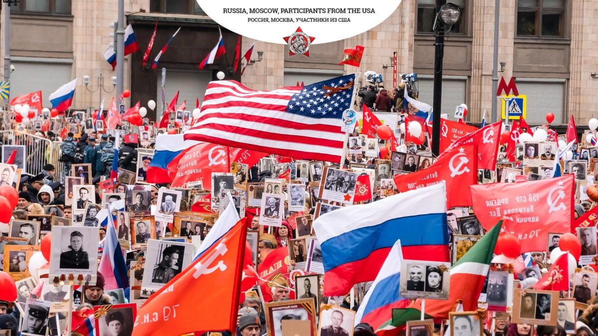 Участники из США на шествии Бессмертного полка в Москве