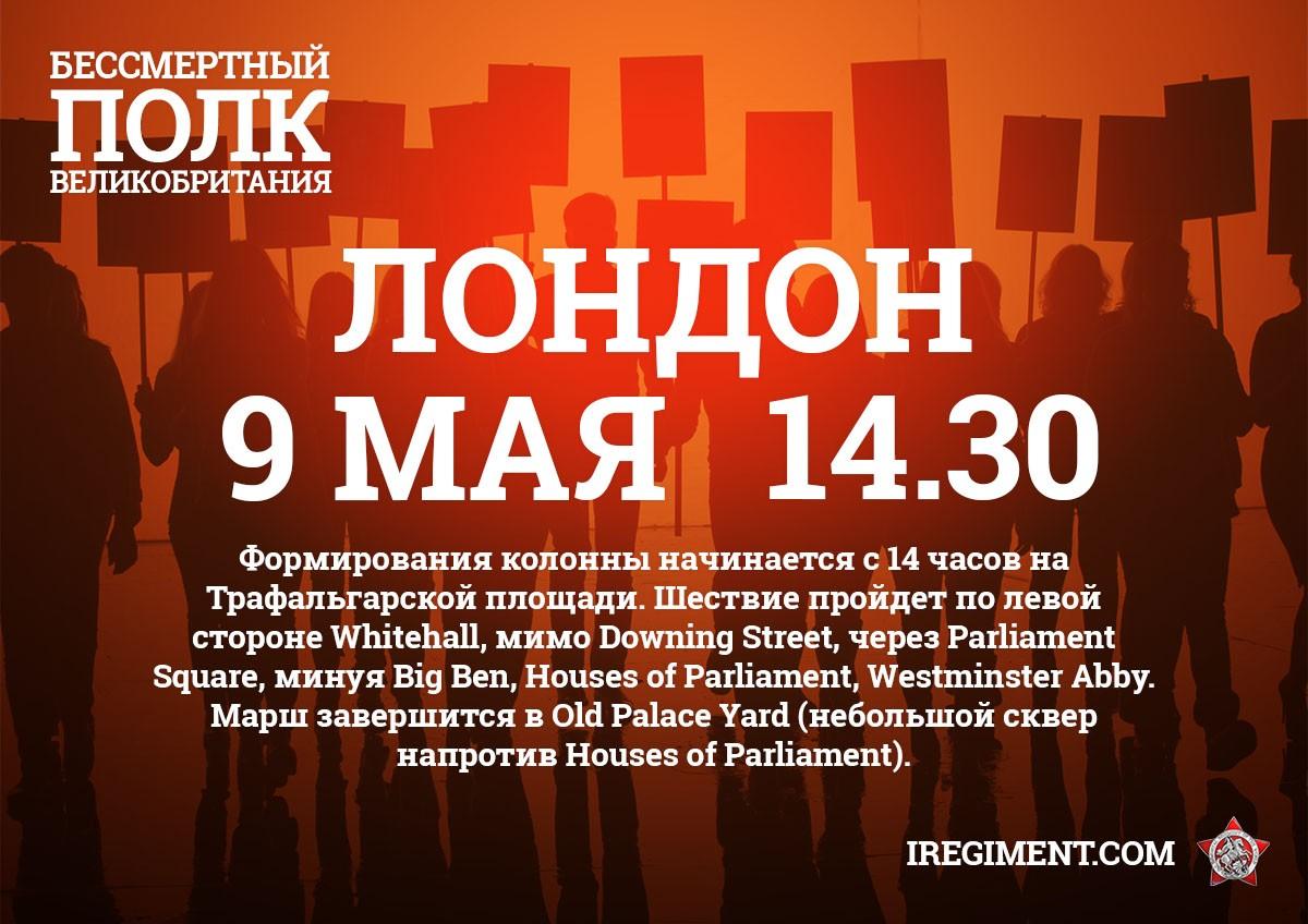 Бессмертный полк 9 мая пройдет в Лондоне