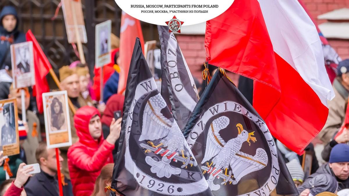 Участники из Польши на шествии Бессмертного полка в Москве