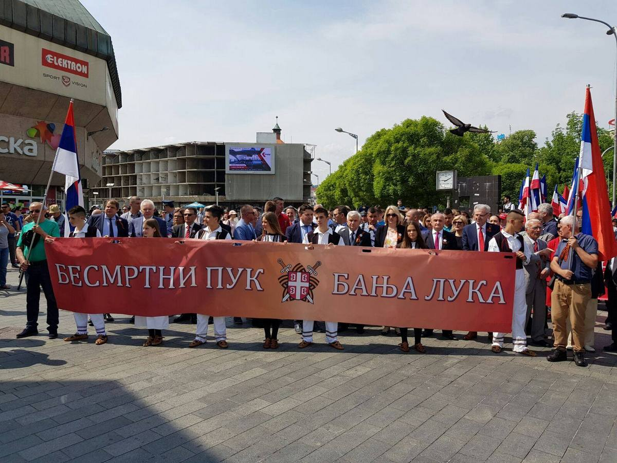 Бессмертный полк в Баня-Луке (Босния и Герцеговина), 9 мая 2018 года