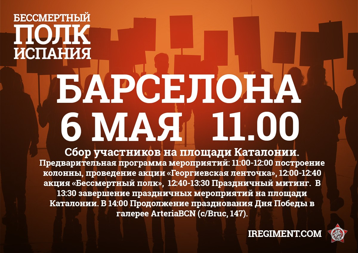 Бессмертный полк 6 мая пройдет в Барселоне