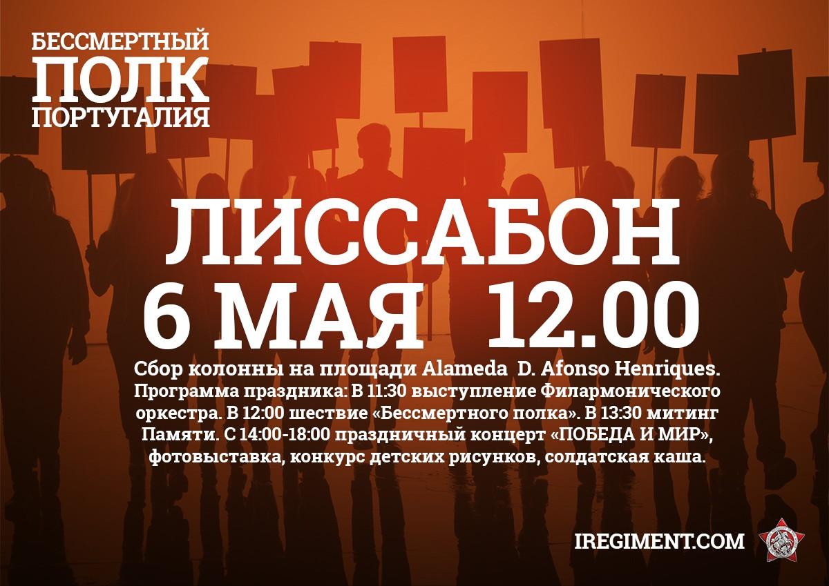 Бессмертный полк 6 мая пройдет в Лиссабоне