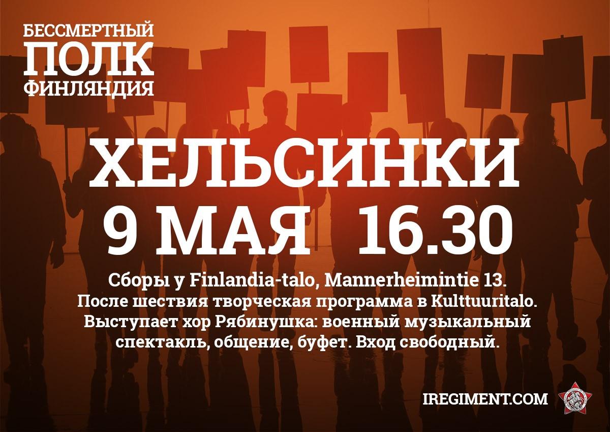 Бессмертный полк 9 мая пройдет в Хельсинки