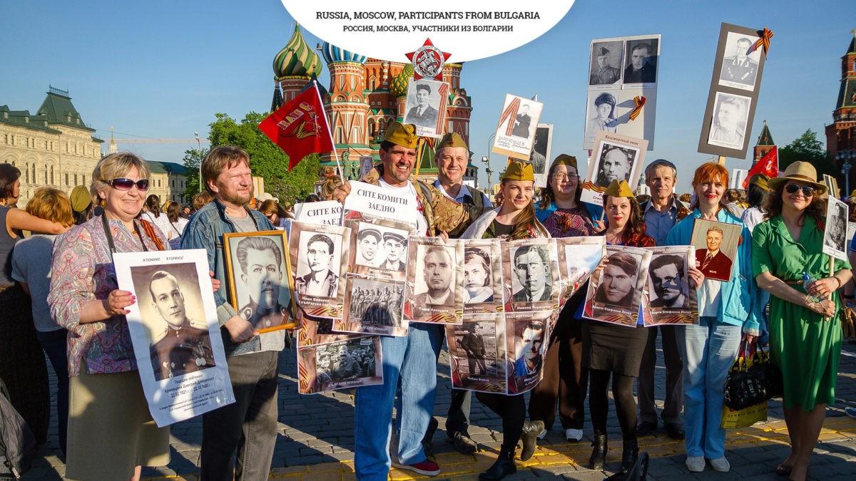 Участники из Болгарии на шествии Бессмертного полка в Москве