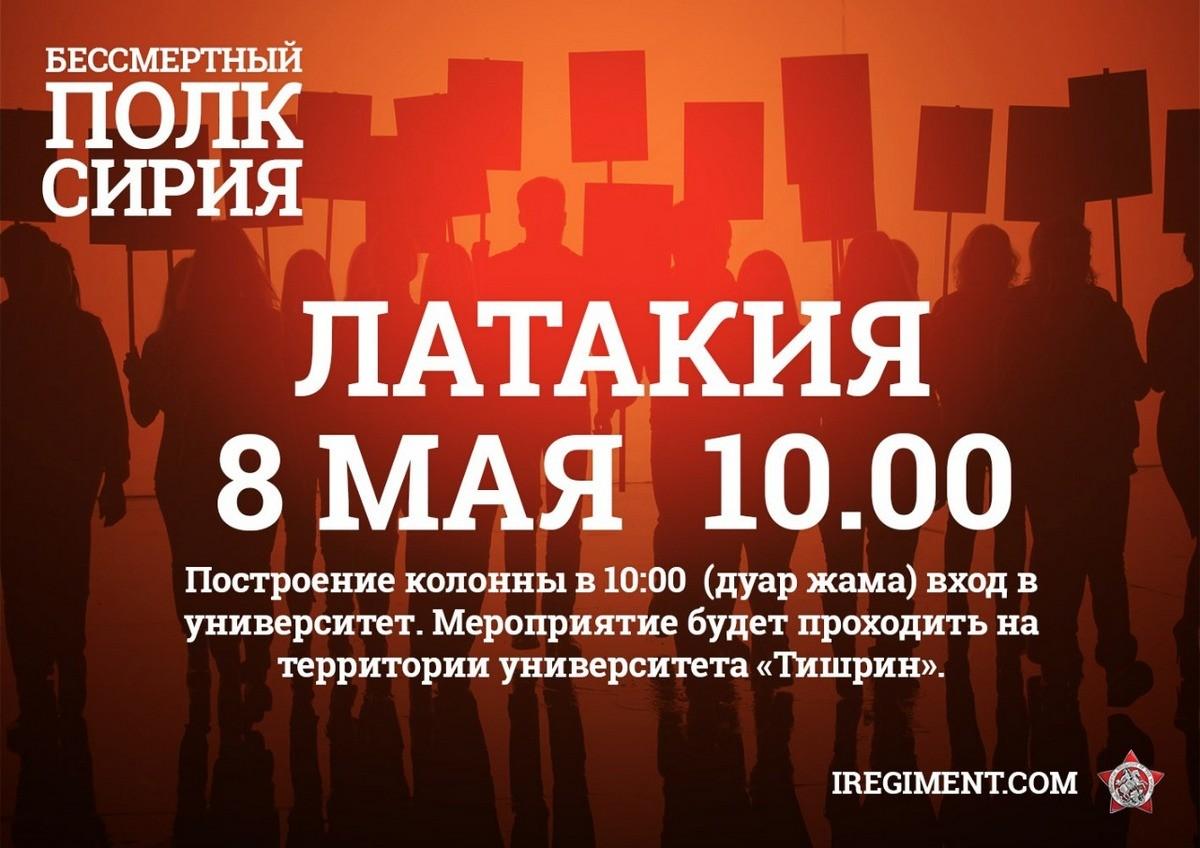 Бессмертный полк 8 мая пройдет в Латакии