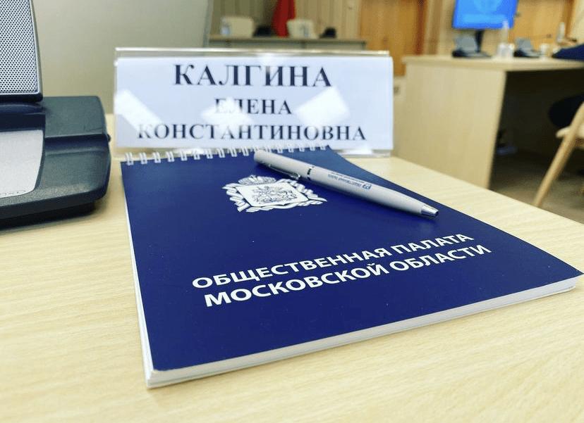 В Подмосковье определен состав Общественной палаты VII созыва