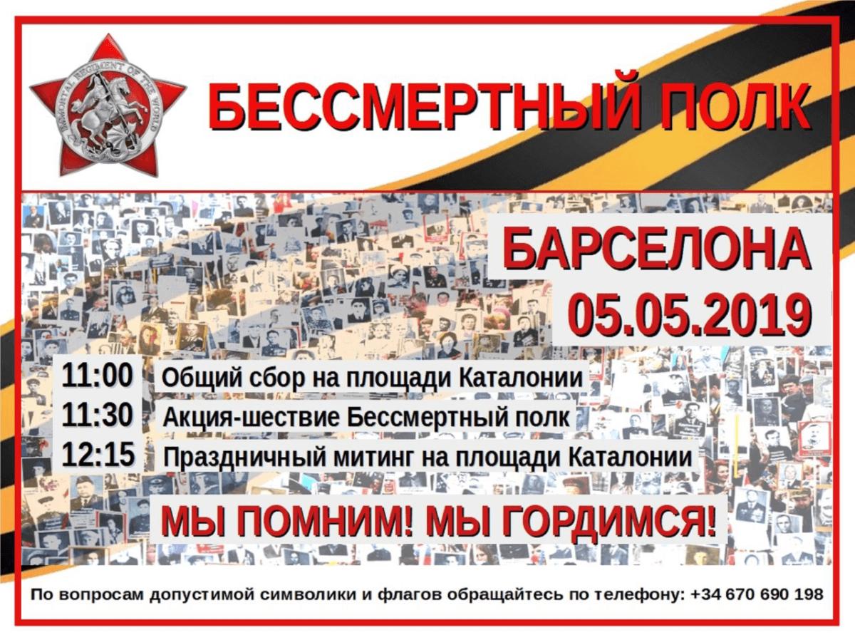 """Акция """"Бессмертный полк"""" пройдет в Барселоне 5 мая."""
