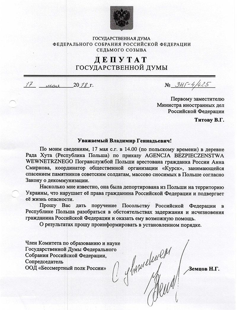Обращение в Министерство иностранных дел РФ об оказании помощи