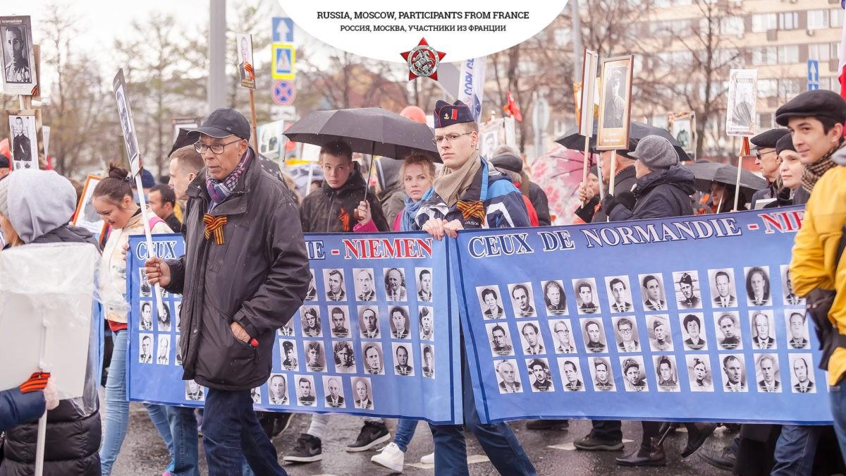 Участники из Франции на шествии Бессмертного полка в Москве