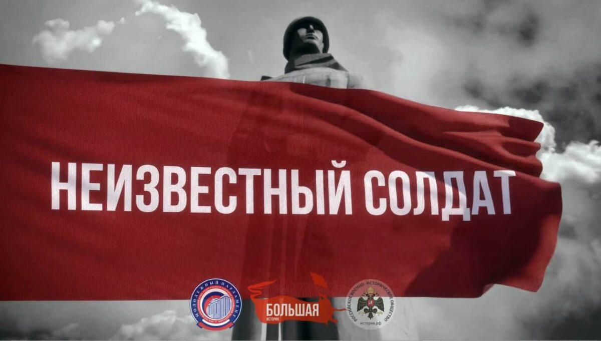 РВИО и Молодежный парламент при Государственной думе РФ создали фильм о Неизвестном солдате