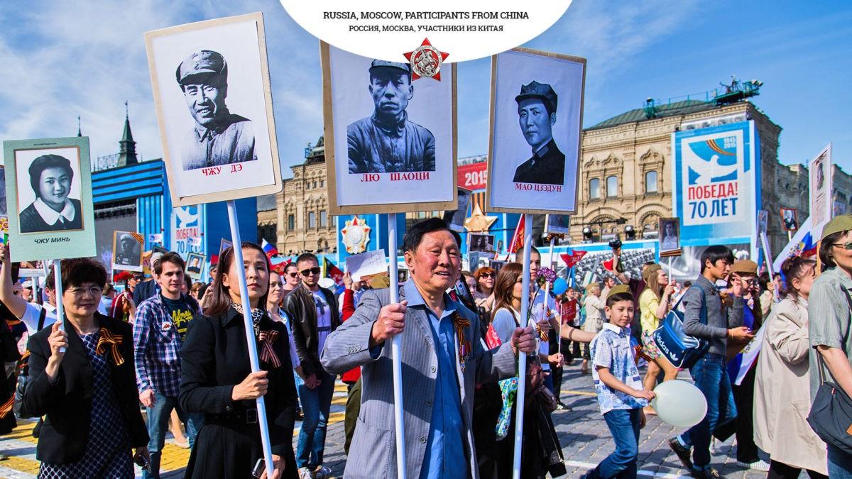 Участники из Китая на шествии Бессмертного полка в Москве