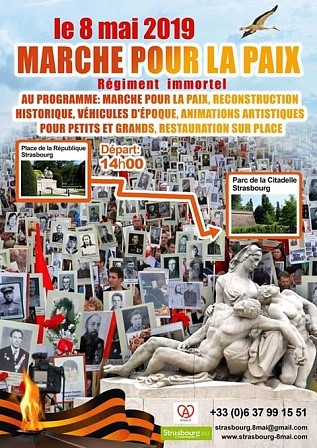 В ряды Бессмертного полка в Страсбурге встанут российские соотечественники Франции, Германии и Швейцарии, французы, гости из России