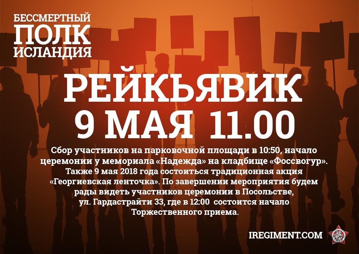 Бессмертный полк 9 мая пройдет в Рейкьявике