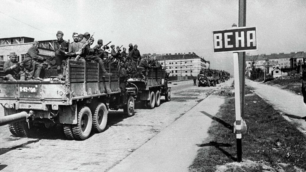 Минобороны опубликовало рассекреченные документы к 75-летию освобождению Вены
