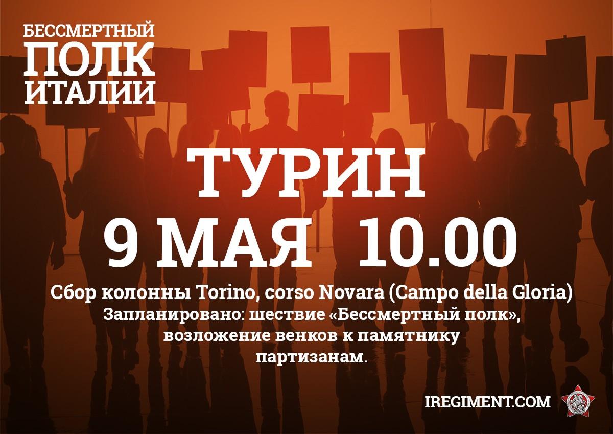 Бессмертный полк 9 мая пройдет в Турине