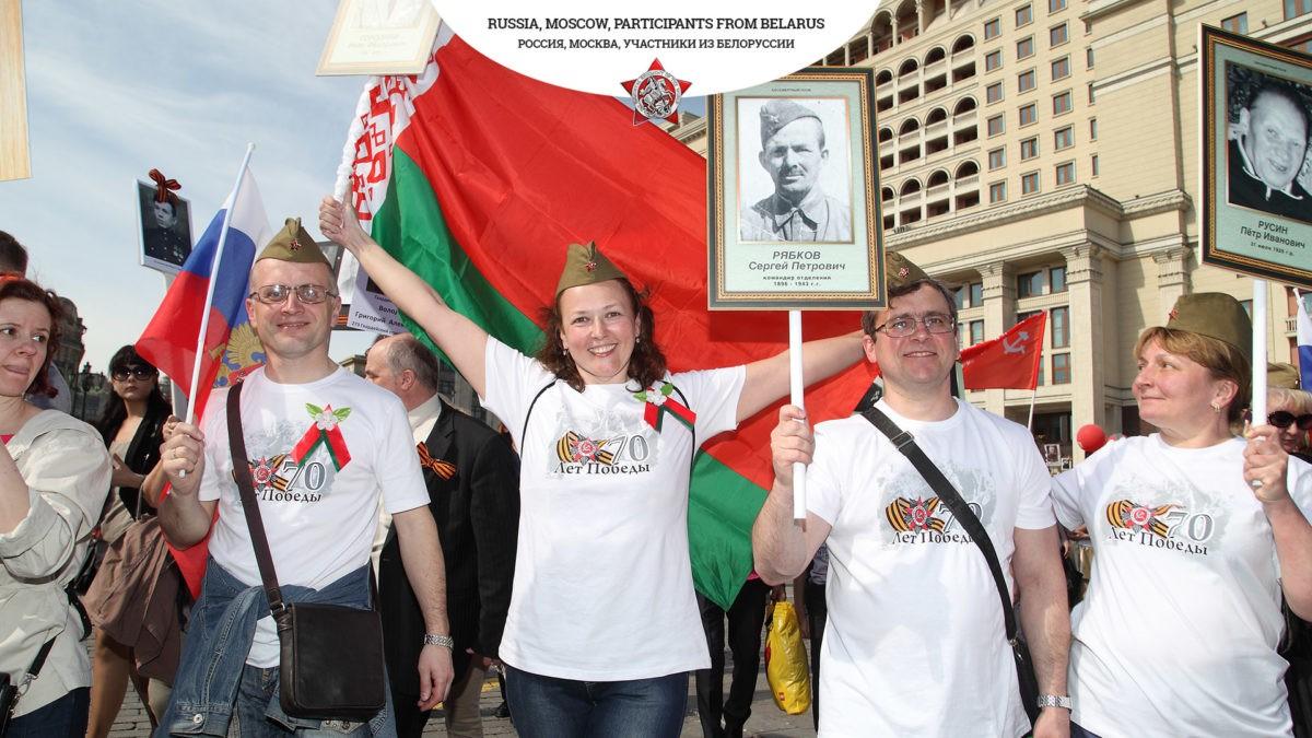 Участники из Белоруссии на шествии Бессмертного полка в Москве