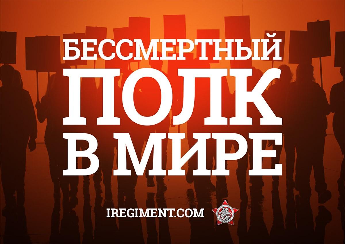 Оргкомитет по подготовке международного шествия Бессмертного полка