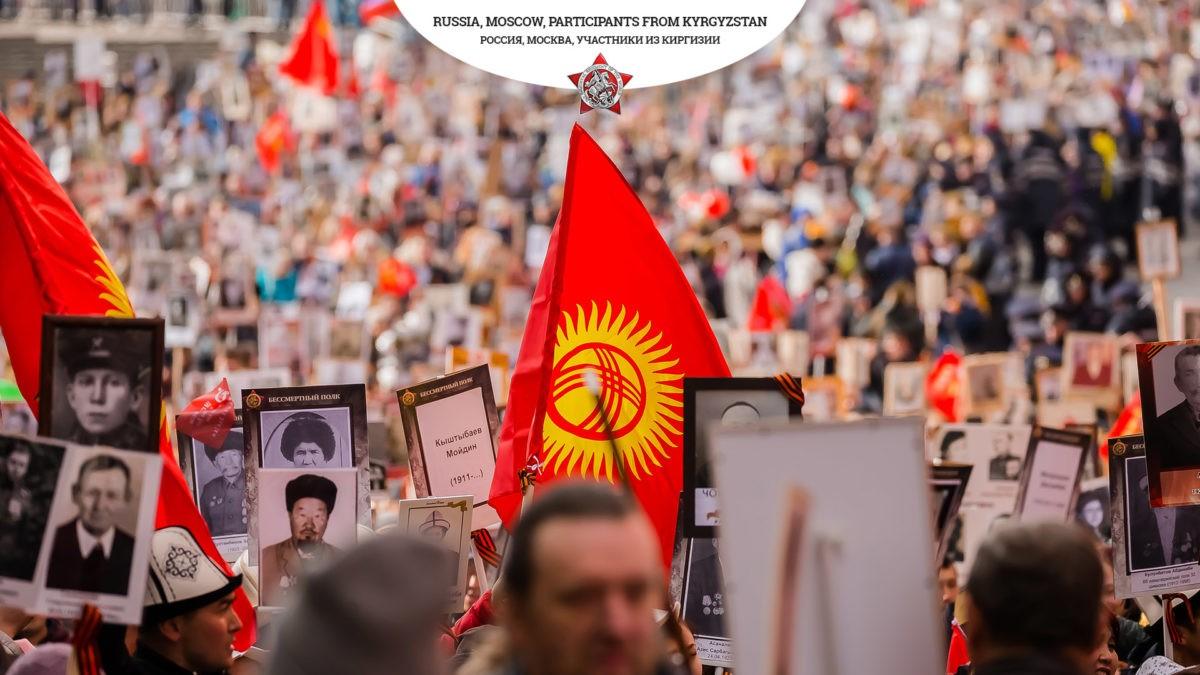Участники из Киргизии на шествии Бессмертного полка в Москве
