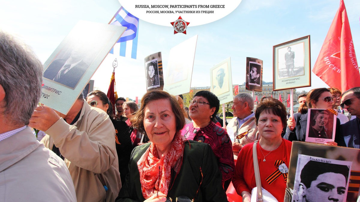 Участники из Греции на шествии Бессмертного полка в Москве