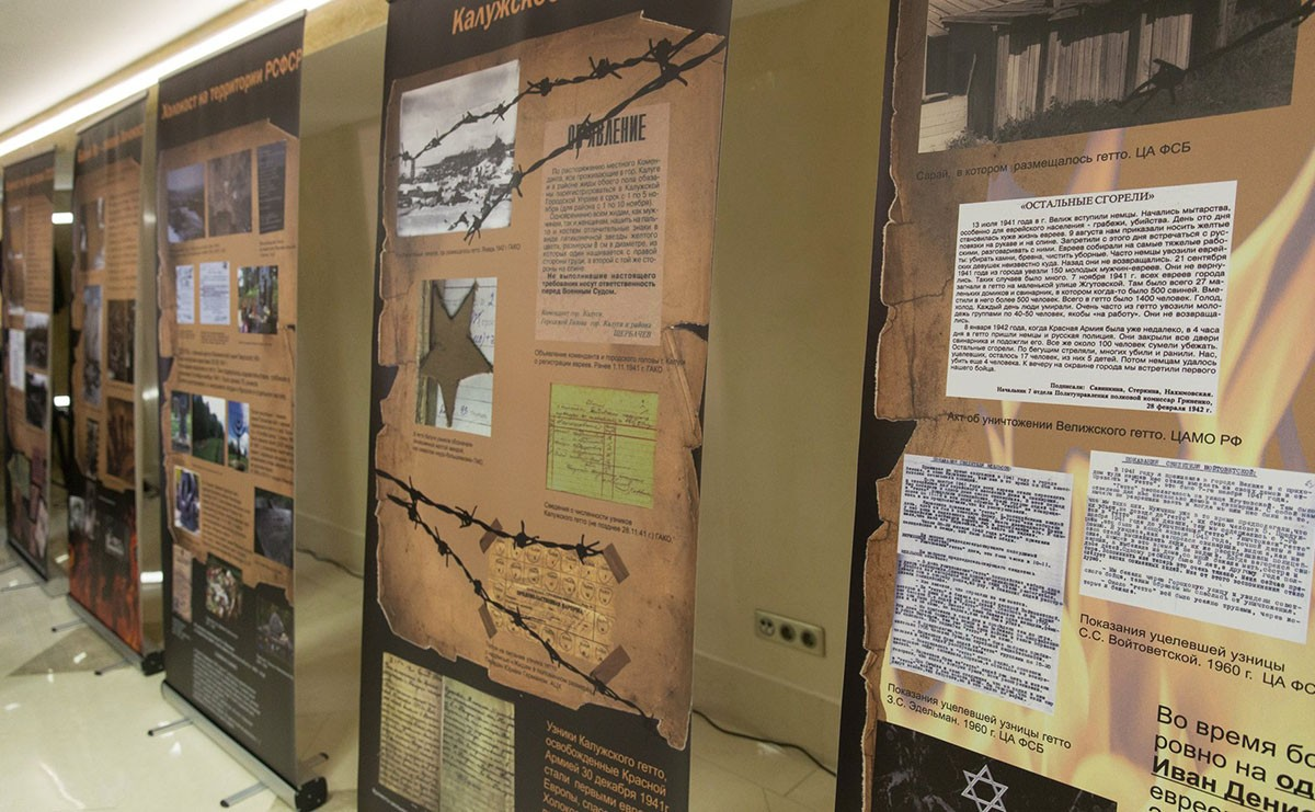 Выставка «Холокост: уничтожение, освобождение, спасение»