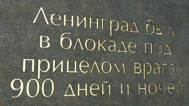 В Иерусалиме у Президентского дворца установят памятник жертвам блокады Ленинграда
