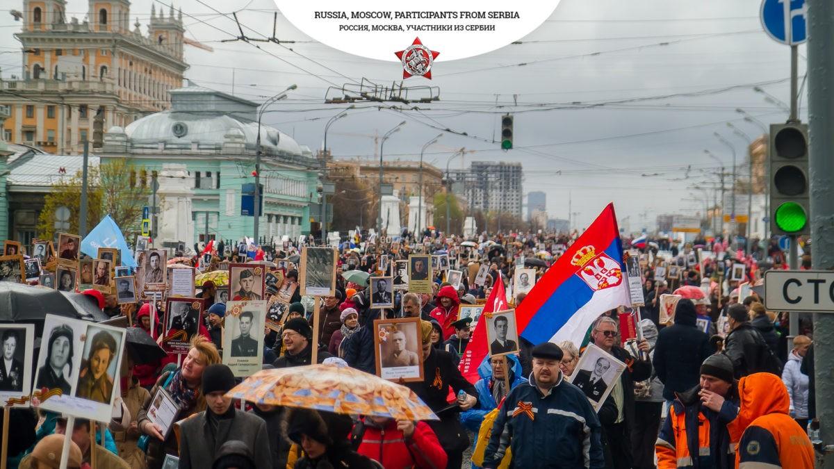 Участники из Сербии на шествии Бессмертного полка в Москве