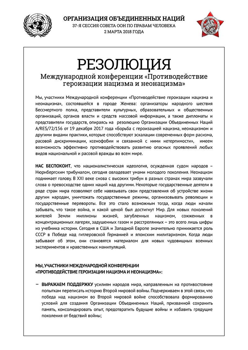 Резолюция Международной конференции «Противодействие героизации нацизма и неонацизма»
