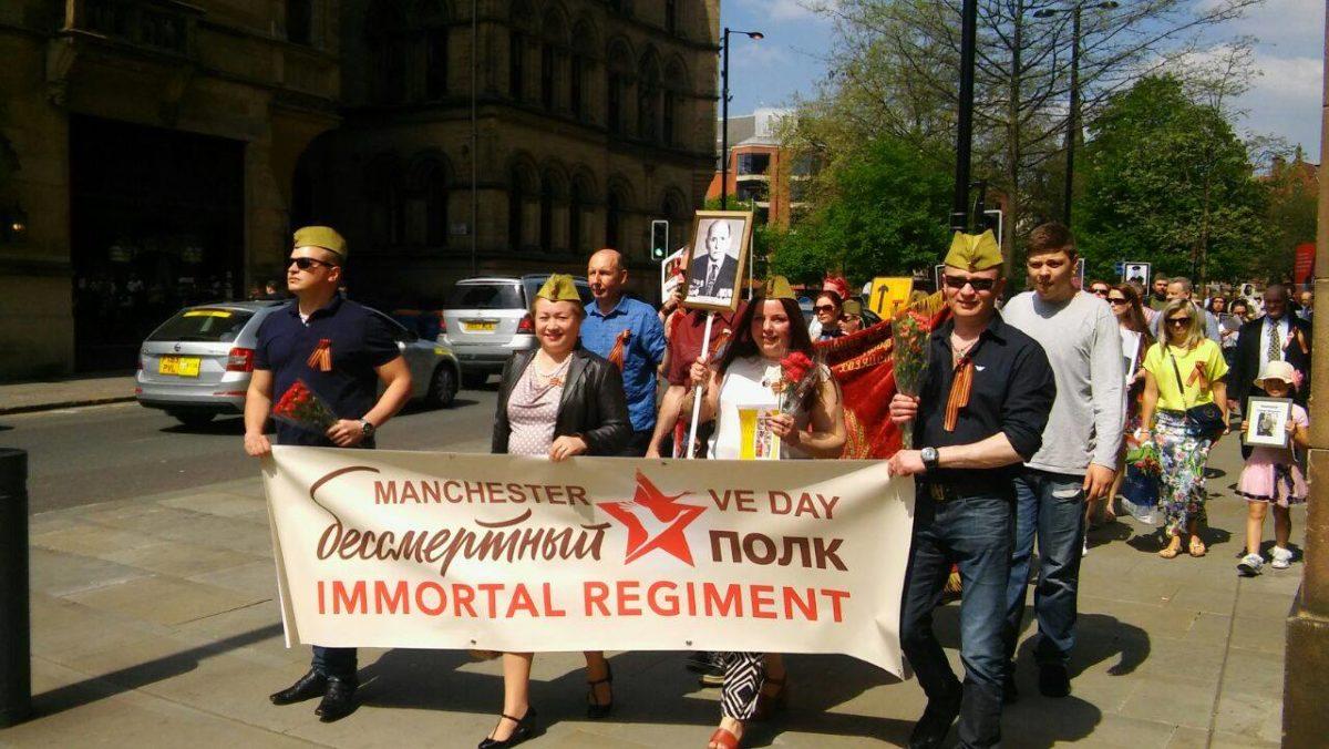 Бессмертный полк в Манчестере (Великобритания), 6 мая 2018 года