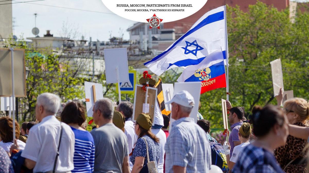 Участники из Израиля на шествии Бессмертного полка в Москве