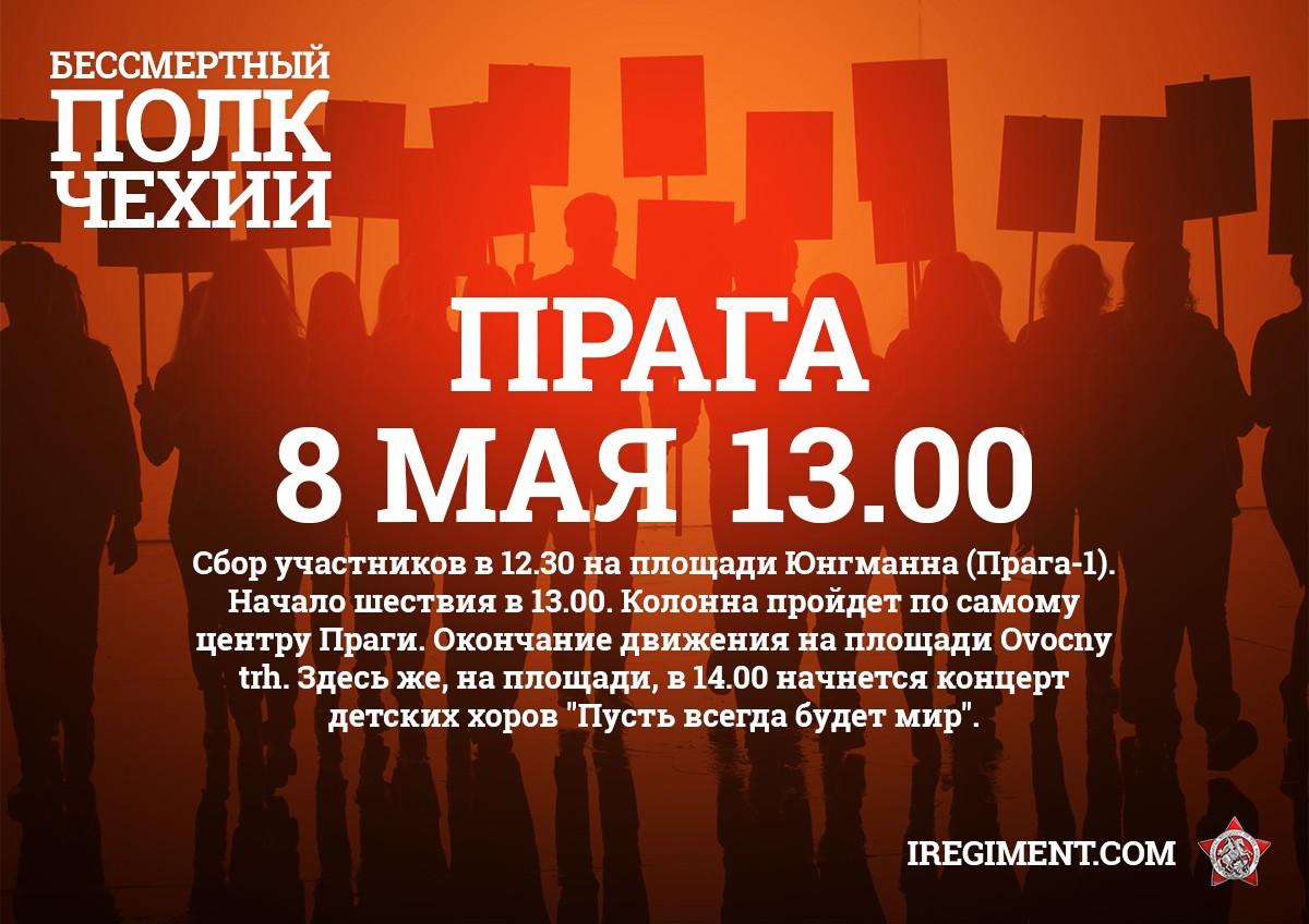 Бессмертный полк 8 мая пройдет в Праге