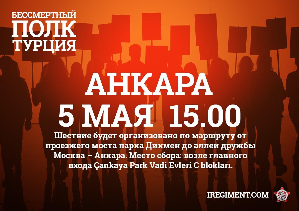 Бессмертный полк 9 мая пройдет в Днепропетровске