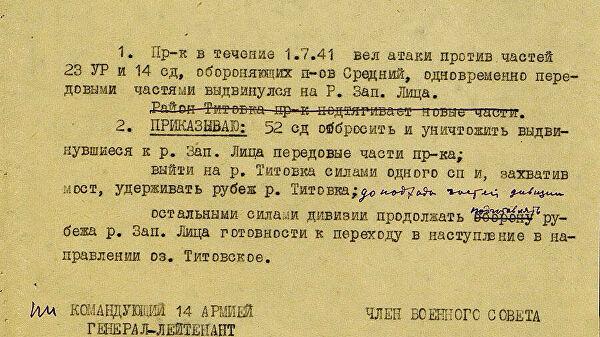 Минобороны рассекретило документы, посвященные битве за Заполярье