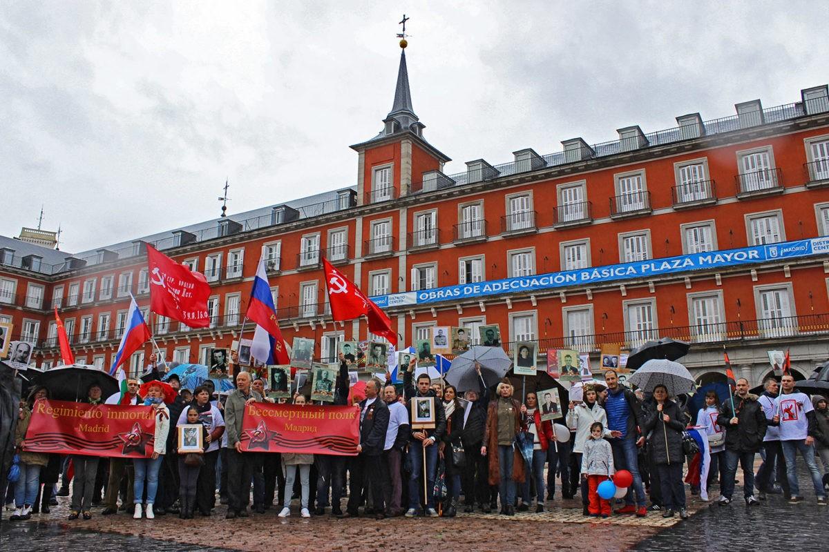 Бессмертный полк в Мадриде (Испания), 2016 год