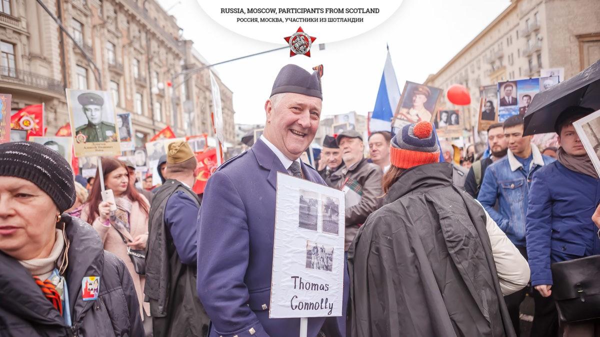 Участники из Шотландии на шествии Бессмертного полка в Москве