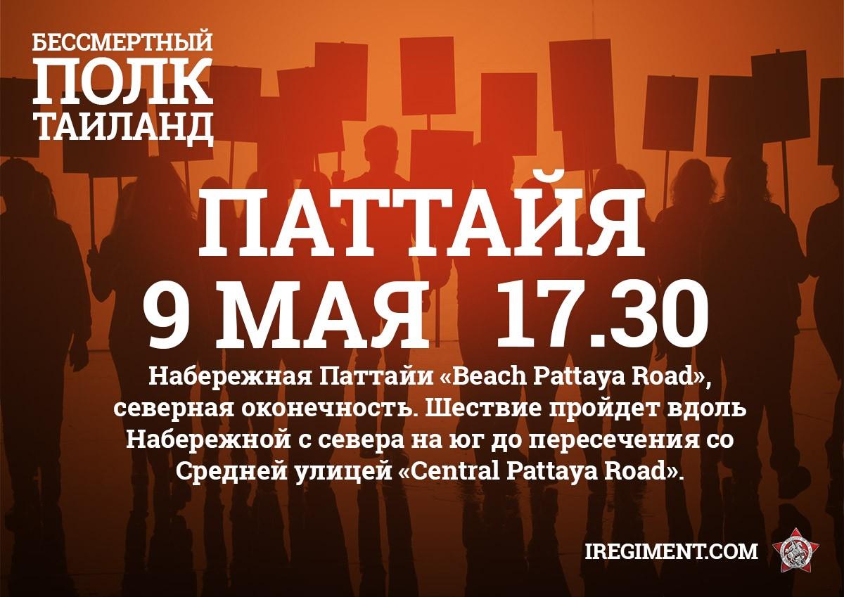 Бессмертный полк 9 мая пройдет в Паттайя
