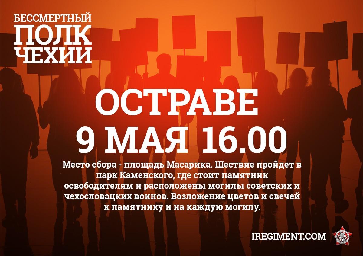 Бессмертный полк 9 мая пройдет в Остраве