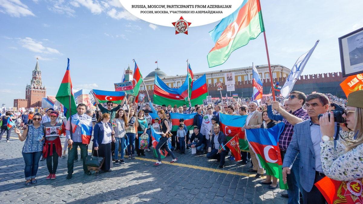 Участники из Азербайджана на шествии Бессмертного полка в Москве